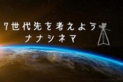 ナナシネマ様facebookバナー