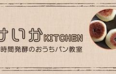 けいかキッチン様アメブロバナー