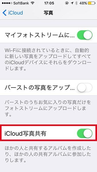 iCloud 写真共有