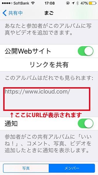 iCloud公開Webサイト