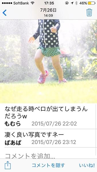iCloud孫アルバム
