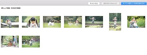 写真アプリ取り込み