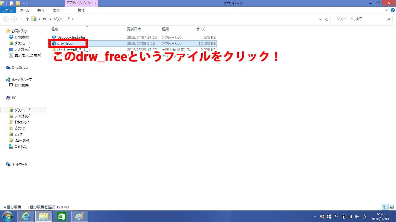 システムファイルインストール