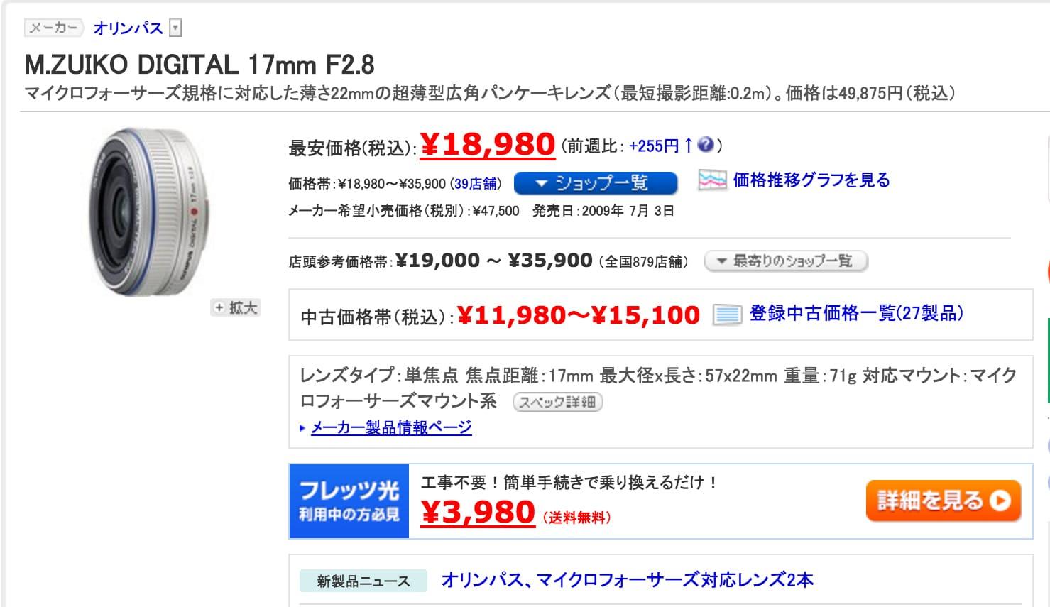 価格コム17mm
