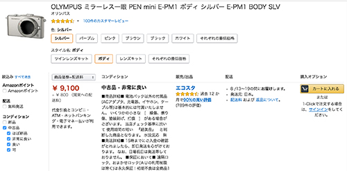 E-PM1Amazon中古